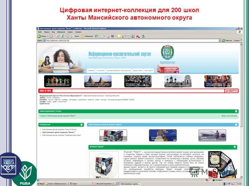 Цифровая интернет-коллекция для 200 школ Ханты Мансийского автономного округа