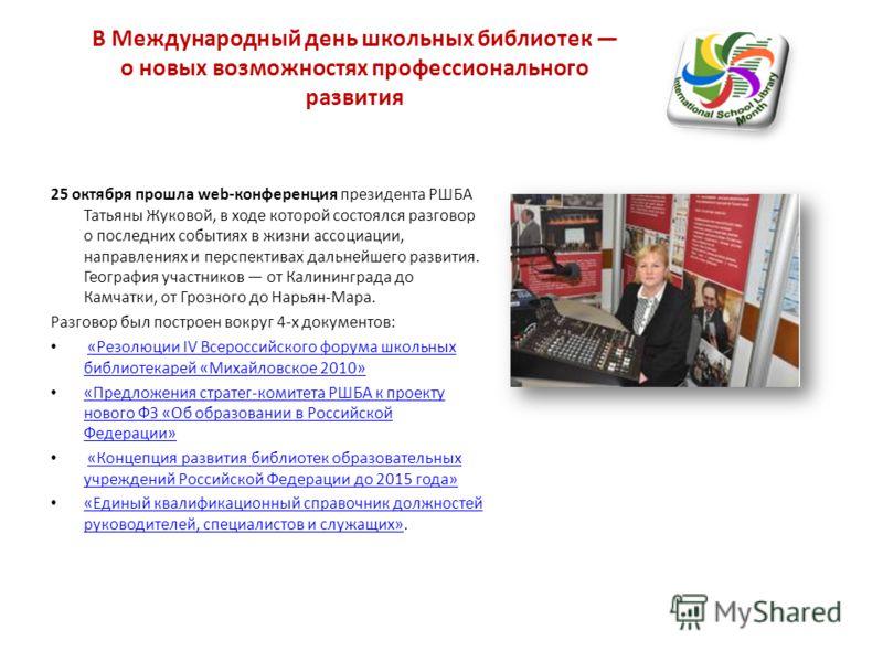 В Международный день школьных библиотек о новых возможностях профессионального развития 25 октября прошла web-конференция президента РШБА Татьяны Жуковой, в ходе которой состоялся разговор о последних событиях в жизни ассоциации, направлениях и персп