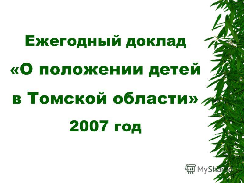 Ежегодный доклад « О положении детей в Томской области» 2007 год