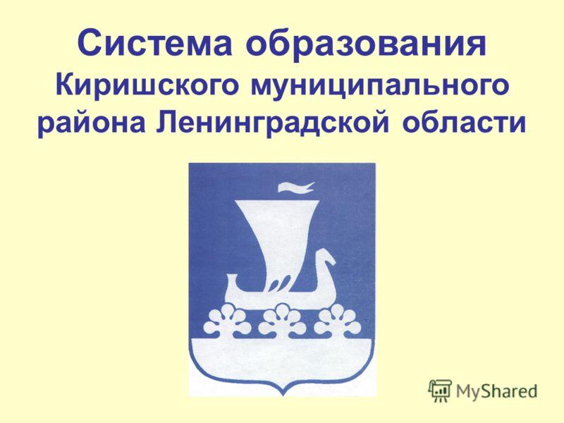 Система образования Киришского муниципального района Ленинградской области