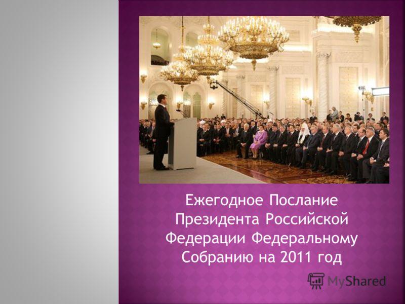 Ежегодное Послание Президента Российской Федерации Федеральному Собранию на 2011 год