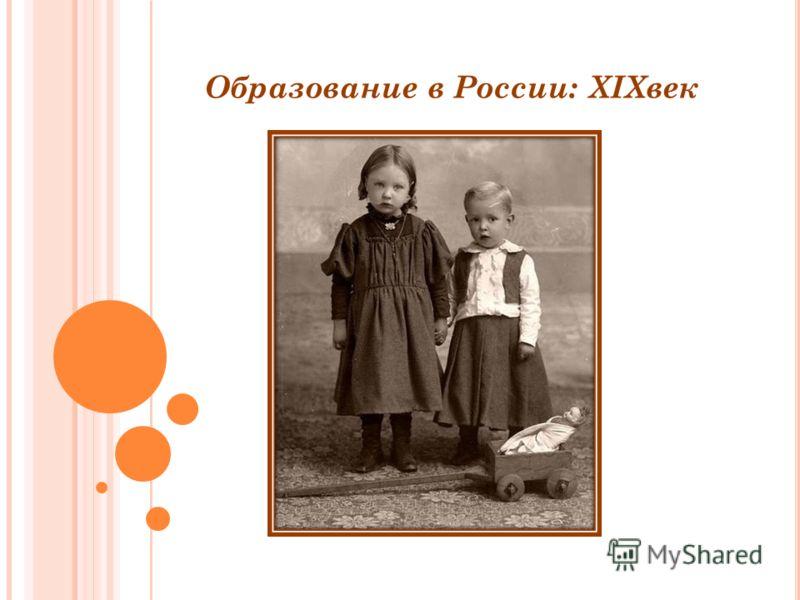 Образование в России: XIXвек