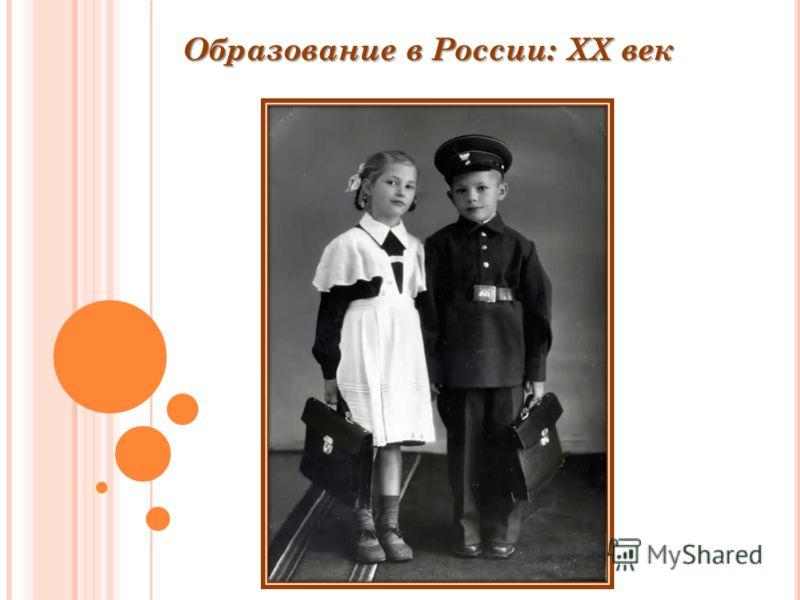 Образование в России: XX век