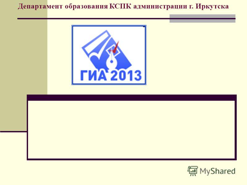 Департамент образования КСПК администрации г. Иркутска