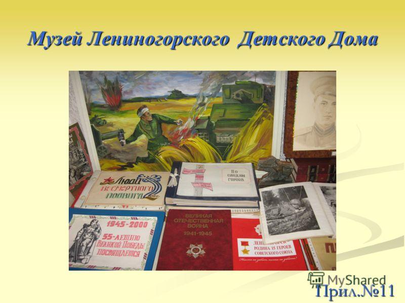 Музей Лениногорского Детского Дома Прил.11