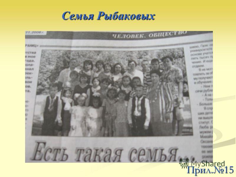 Семья Рыбаковых Семья Рыбаковых Прил.15