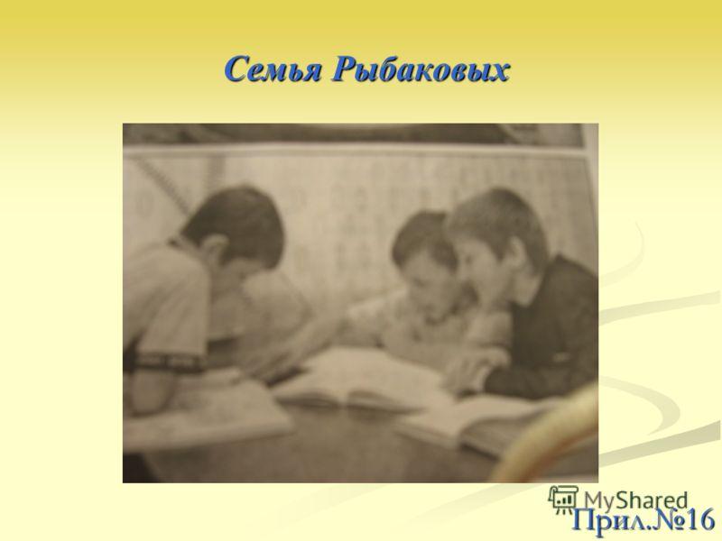 Семья Рыбаковых Семья Рыбаковых Прил.16
