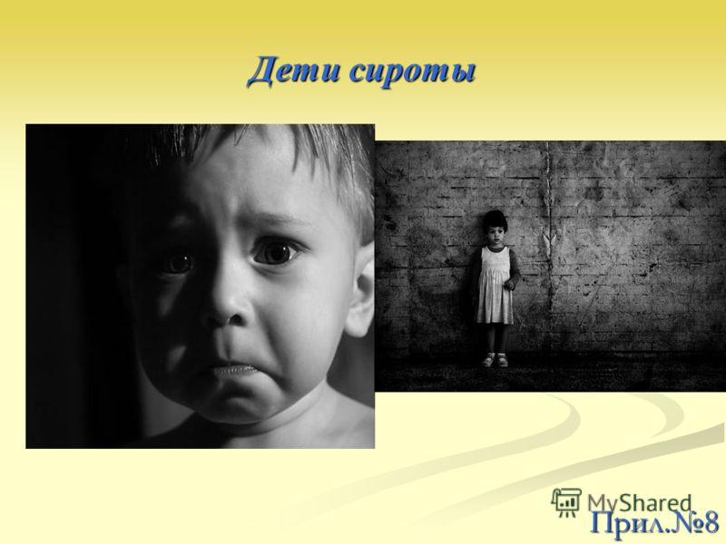 Дети сироты Прил.8