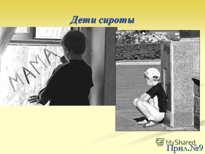 Дети сироты Прил.9