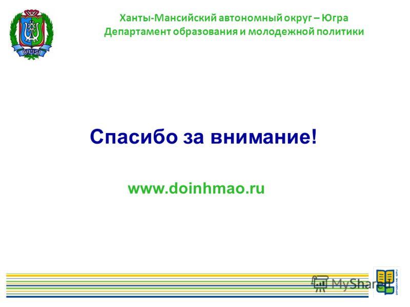 14 Спасибо за внимание! www.doinhmao.ru Ханты-Мансийский автономный округ – Югра Департамент образования и молодежной политики