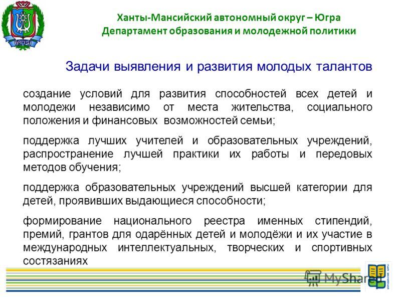 5 Ханты-Мансийский автономный округ – Югра Департамент образования и молодежной политики Задачи выявления и развития молодых талантов создание условий для развития способностей всех детей и молодежи независимо от места жительства, социального положен