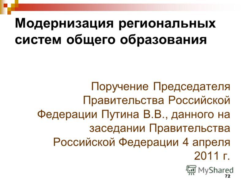 72 Модернизация региональных систем общего образования Поручение Председателя Правительства Российской Федерации Путина В.В., данного на заседании Правительства Российской Федерации 4 апреля 2011 г.
