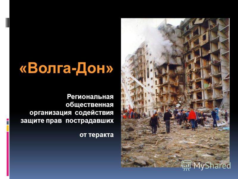 «Волга-Дон» Региональная общественная организация содействия защите прав пострадавших от теракта