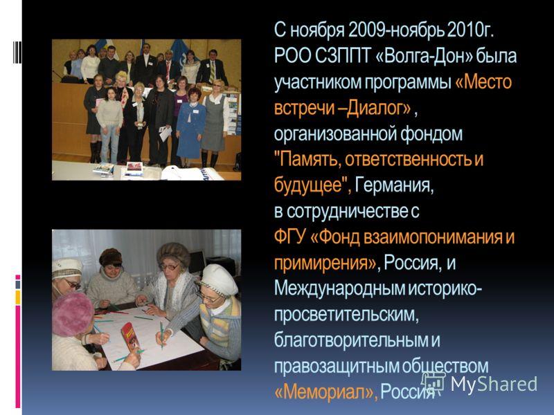 С ноября 2009-ноябрь 2010г. РОО СЗППТ «Волга-Дон» была участником программы «Место встречи –Диалог», организованной фондом