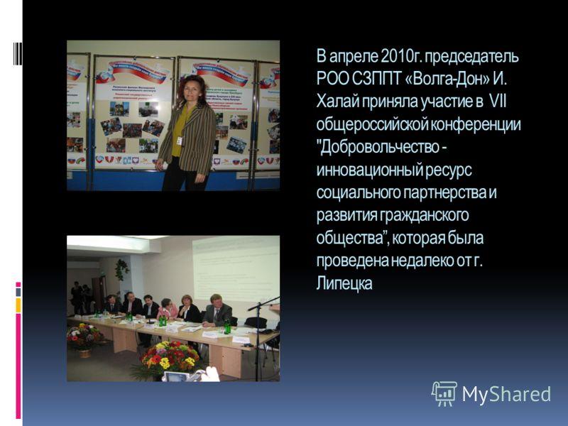 В апреле 2010г. председатель РОО СЗППТ «Волга-Дон» И. Халай приняла участие в VII общероссийской конференции