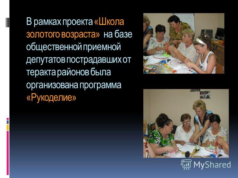 В рамках проекта «Школа золотого возраста» на базе общественной приемной депутатов пострадавших от теракта районов была организована программа «Рукоделие»