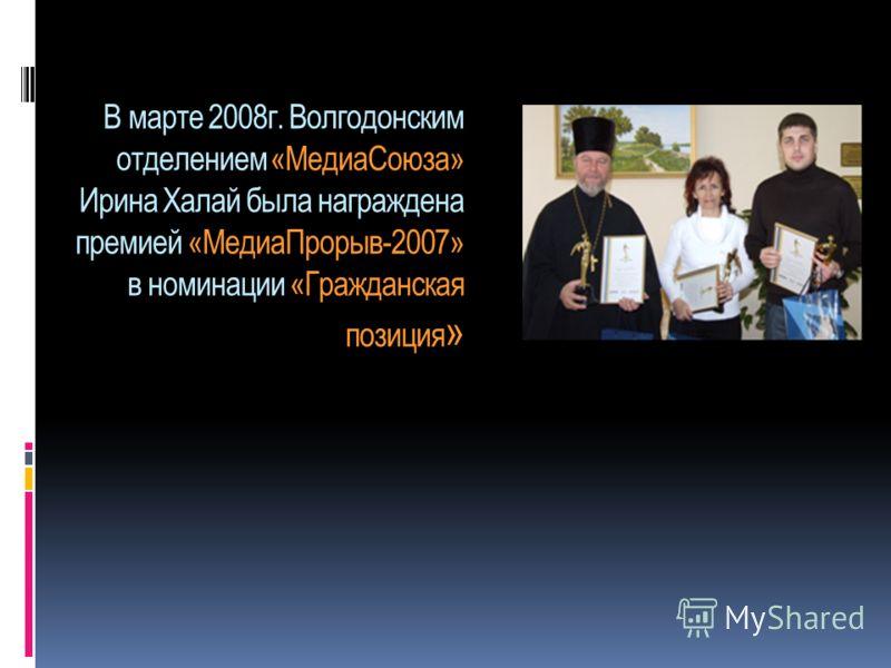 В марте 2008г. Волгодонским отделением «МедиаСоюза» Ирина Халай была награждена премией «МедиаПрорыв-2007» в номинации «Гражданская позиция »