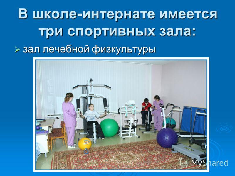 В школе-интернате имеется три спортивных зала: зал лечебной физкультуры зал лечебной физкультуры