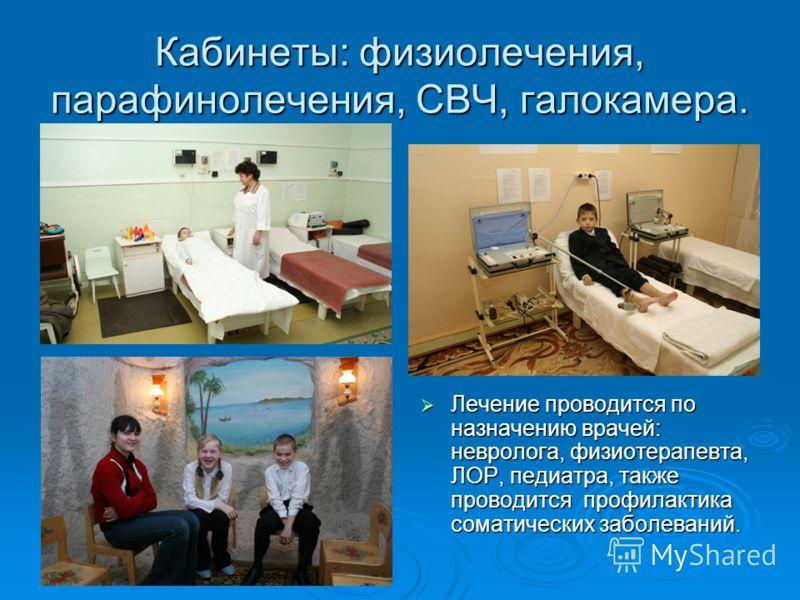 Кабинеты: физиолечения, парафинолечения, СВЧ, галокамера. Лечение проводится по назначению врачей: невролога, физиотерапевта, ЛОР, педиатра, также проводится профилактика соматических заболеваний. Лечение проводится по назначению врачей: невролога, ф