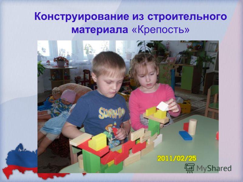 Конструирование из строительного материала «Крепость»