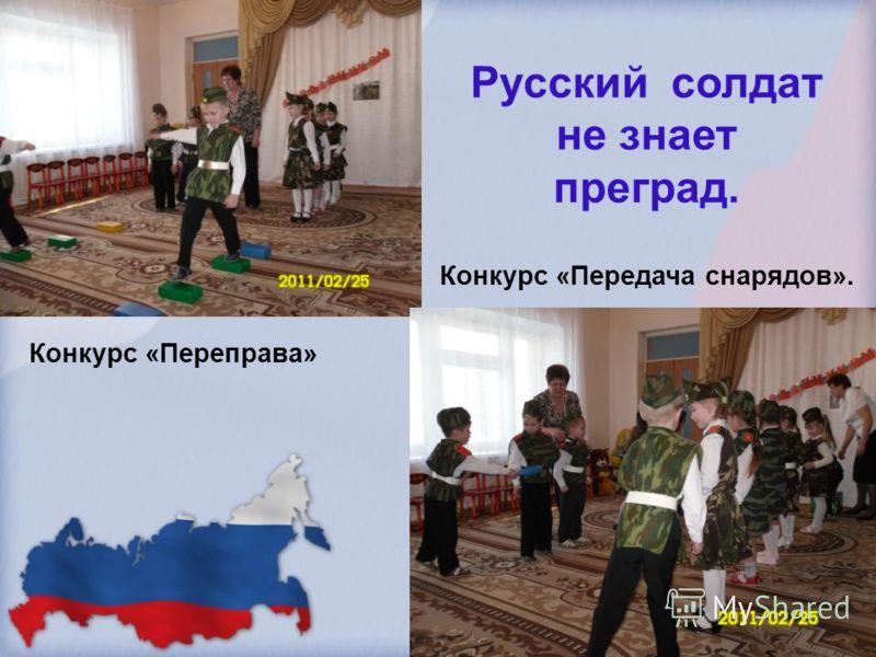 Русский солдат не знает преград. Конкурс «Переправа» Конкурс «Передача снарядов».