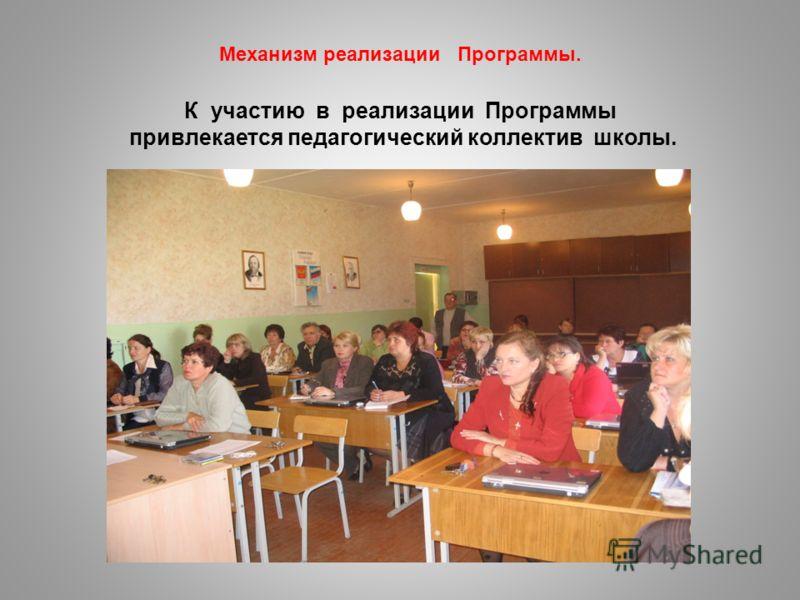 Механизм реализации Программы. К участию в реализации Программы привлекается педагогический коллектив школы.