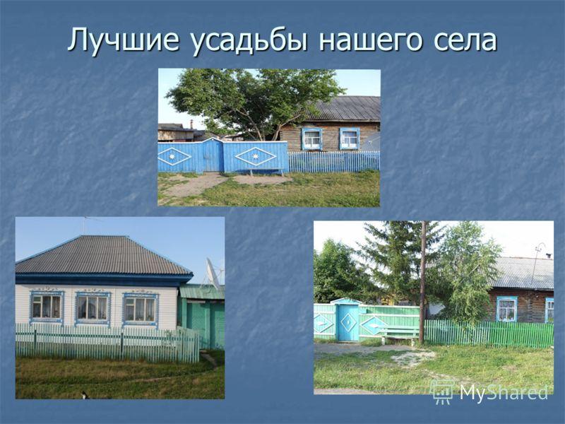 Лучшие усадьбы нашего села