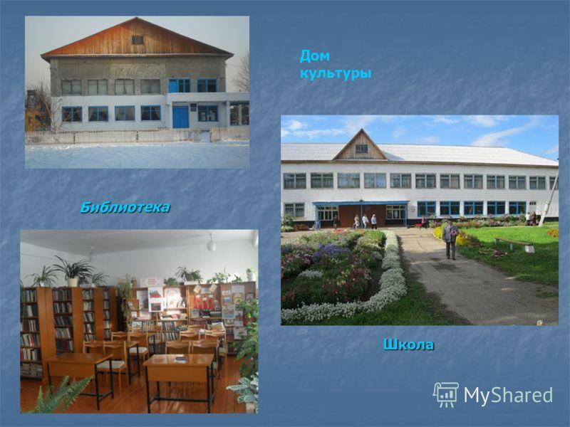 Школа Библиотека Дом культуры