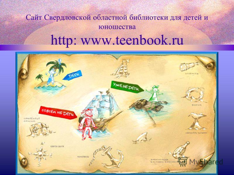 Сайт Свердловской областной библиотеки для детей и юношества http: www.teenbook.ru