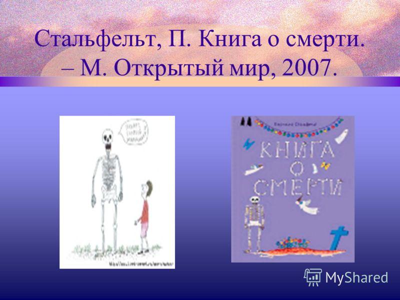 Стальфельт, П. Книга о смерти. – М. Открытый мир, 2007.