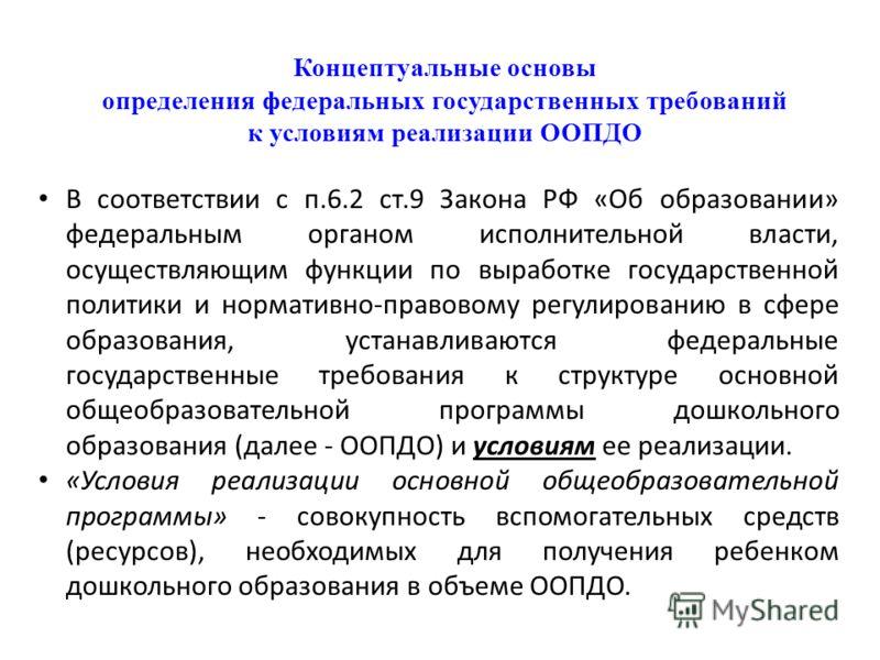 В соответствии с п.6.2 ст.9 Закона РФ «Об образовании» федеральным органом исполнительной власти, осуществляющим функции по выработке государственной политики и нормативно-правовому регулированию в сфере образования, устанавливаются федеральные госуд