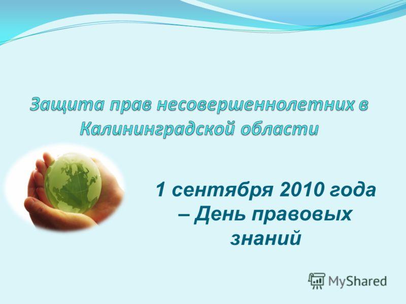 1 сентября 2010 года – День правовых знаний