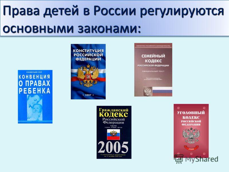 Права детей в России регулируются основными законами: