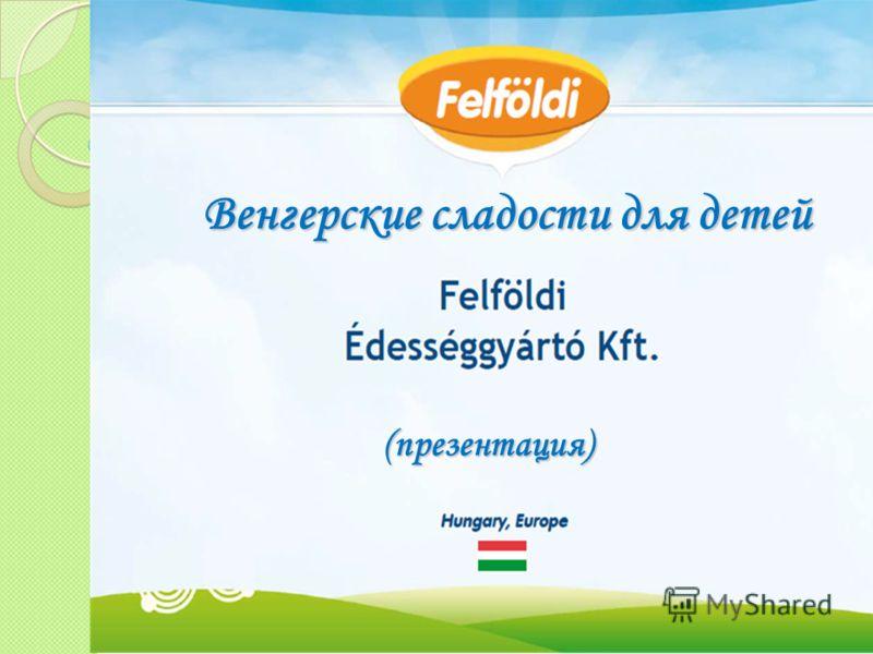 Венгерские сладости для детей Венгерские сладости для детей (презентация)