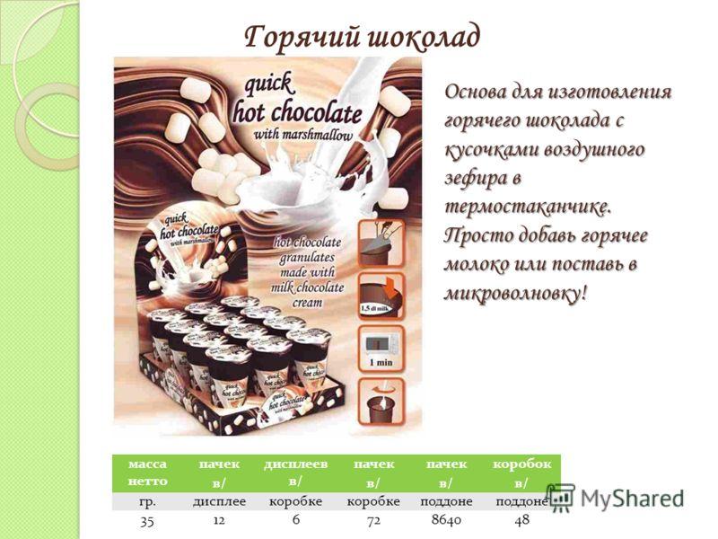 Основа для изготовления горячего шоколада с кусочками воздушного зефира в термостаканчике. Просто добавь горячее молоко или поставь в микроволновку! Горячий шоколад масса нетто пачек в/ дисплеев в/ пачек в/ пачек в/ коробок в/ гр.дисплеекоробке поддо