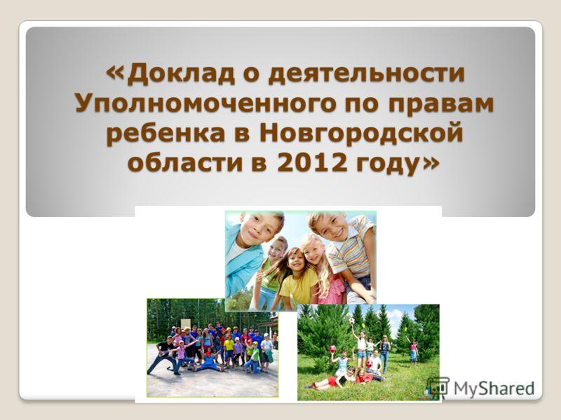 « Доклад о деятельности Уполномоченного по правам ребенка в Новгородской области в 2012 году»
