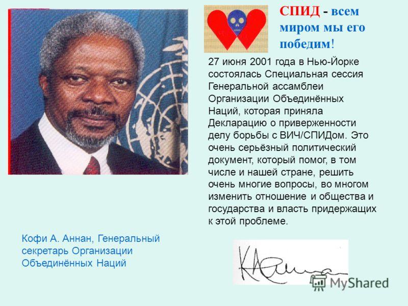 Кофи А. Аннан, Генеральный секретарь Организации Объединённых Наций 27 июня 2001 года в Нью-Йорке состоялась Специальная сессия Генеральной ассамблеи Организации Объединённых Наций, которая приняла Декларацию о приверженности делу борьбы с ВИЧ/СПИДом