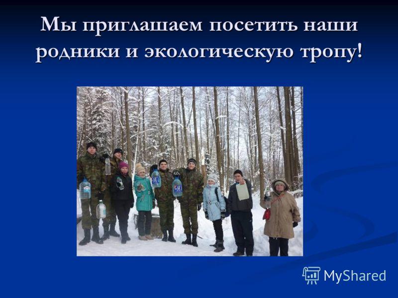 Мы приглашаем посетить наши родники и экологическую тропу!