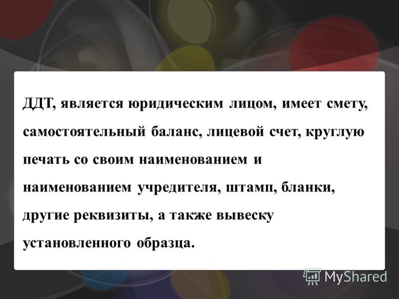 Право на ведение образовательной деятельности и льготы, установленные законодательством РФ, ДДТ получает с момента выдачи ему лицензии.