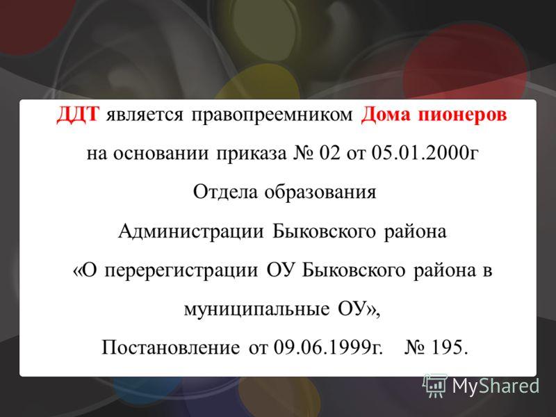 Свидетельство о государственной регистрации Регистрационный номер АА081582 2453 от 01.06.2005 года.