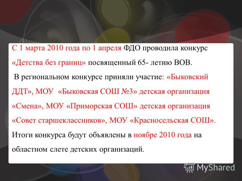 В этом году была организована поездка в новогодний тур «Усадьба деда мороза», (Среднеахтубинского района»). 47 ребят из ДДТ, смогли побывать в усадьбе. 5 воспитанников отправились на «Кремлевскую елку» в г.Москва. Поездка была организована Федерацией