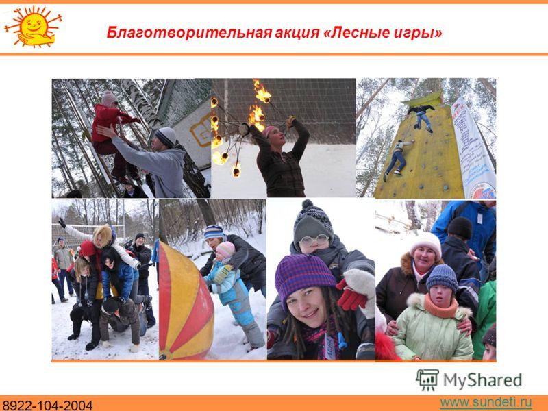 8922-104-2004 www.sundeti.ru Благотворительная акция «Лесные игры»