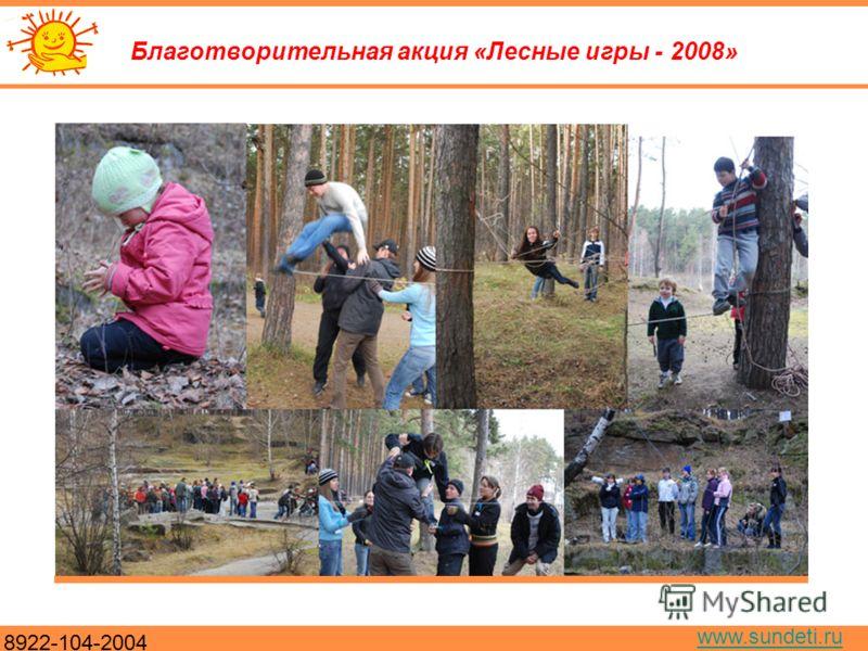 8922-104-2004 www.sundeti.ru Благотворительная акция «Лесные игры - 2008»