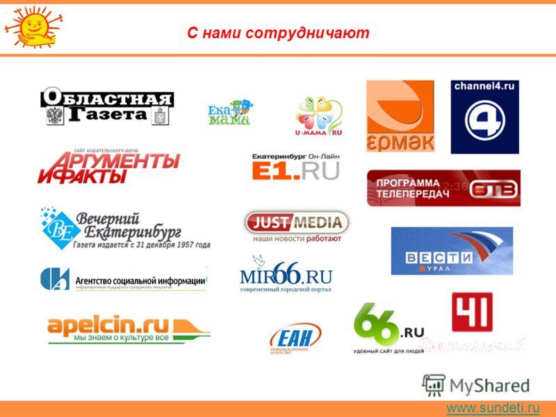 www.sundeti.ru С нами сотрудничают