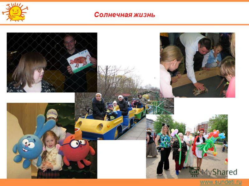 www.sundeti.ru Солнечная жизнь
