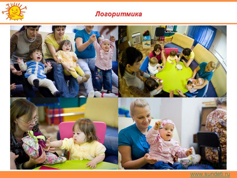 www.sundeti.ru Логоритмика