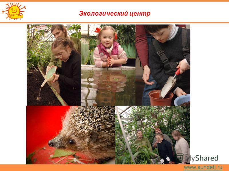 www.sundeti.ru Экологический центр