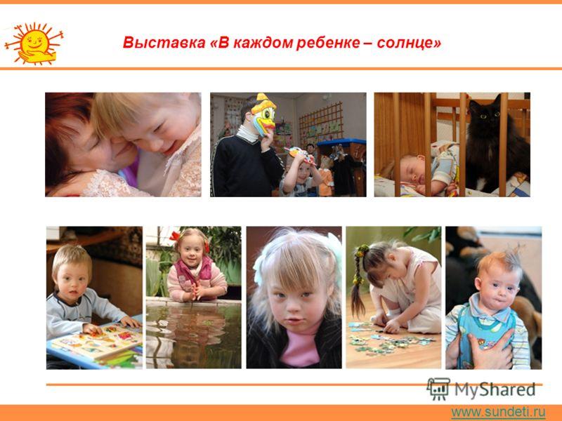 www.sundeti.ru Выставка «В каждом ребенке – солнце»