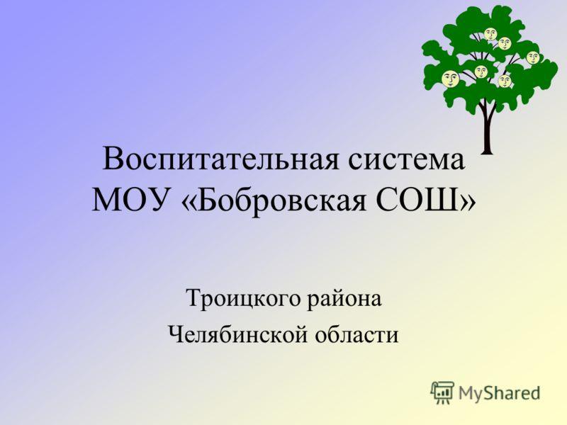 Воспитательная система МОУ «Бобровская СОШ» Троицкого района Челябинской области