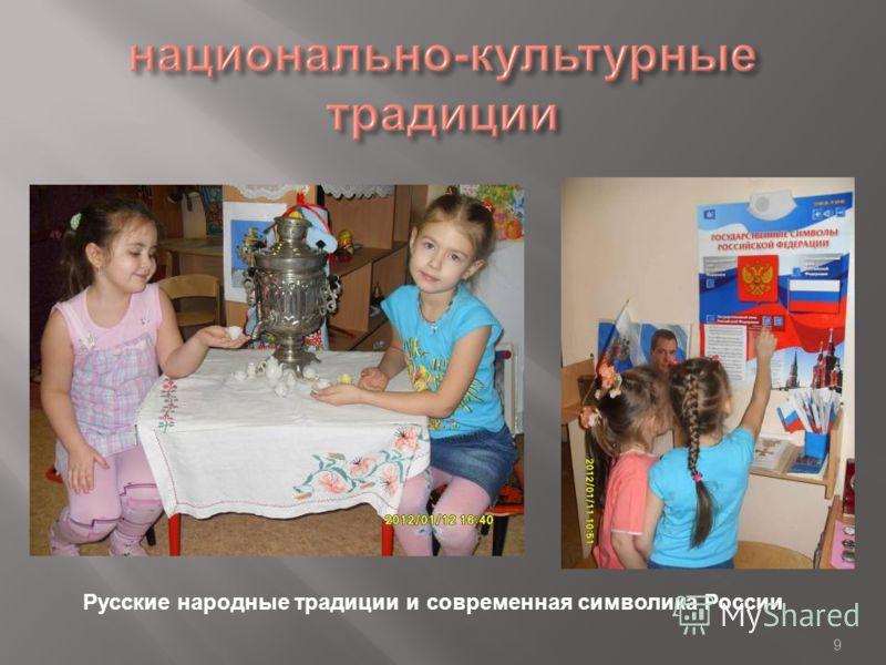 9 Русские народные традиции и современная символика России